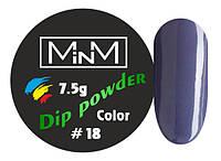 Dip-пудра №18 (цвет смотреть на картинке) M-in-M, 7,5г