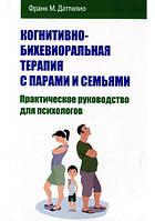 Когнитивно-бихевиоральная терапия с парами и семьями. Практическое руководство для психологов. Ф. Даттиллио
