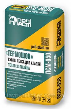 Легка теплоізоляційна суміш для кладки блоків ПСМ-050 (теплий розчин)