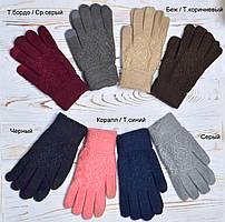 №411 Айфон сенсорные женские перчатки