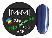 Dip-пудра №19 (цвет смотреть на картинке) M-in-M, 7,5г