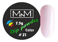 Dip-пудра №21 (цвет смотреть на картинке) M-in-M, 7,5г