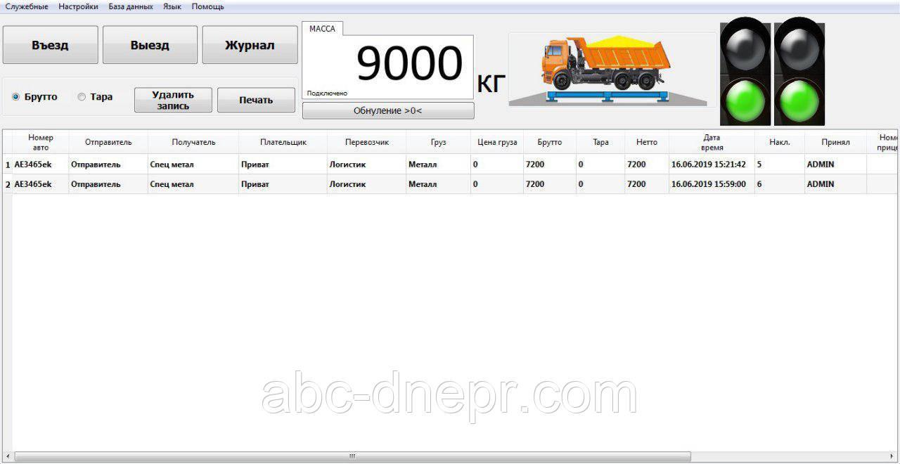 Программное обеспечение для автомобильных весов связь с 1С Бухгалтерией