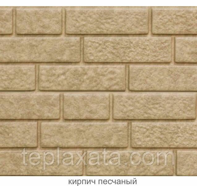 Фасадная панель Ю-ПЛАСТ Stone-House Кирпич Песочный (0,695 м2)