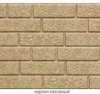 Фасадная панель Ю-ПЛАСТ Stone-House Кирпич Песочный (0,695 м2), фото 1