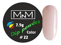 Dip-пудра №22 (цвет смотреть на картинке) M-in-M, 7,5г