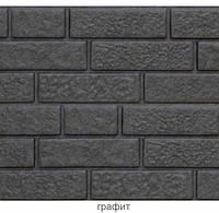 Фасадная панель Ю-ПЛАСТ Stone-House Кирпич Графитовый (0,695 м2), фото 1