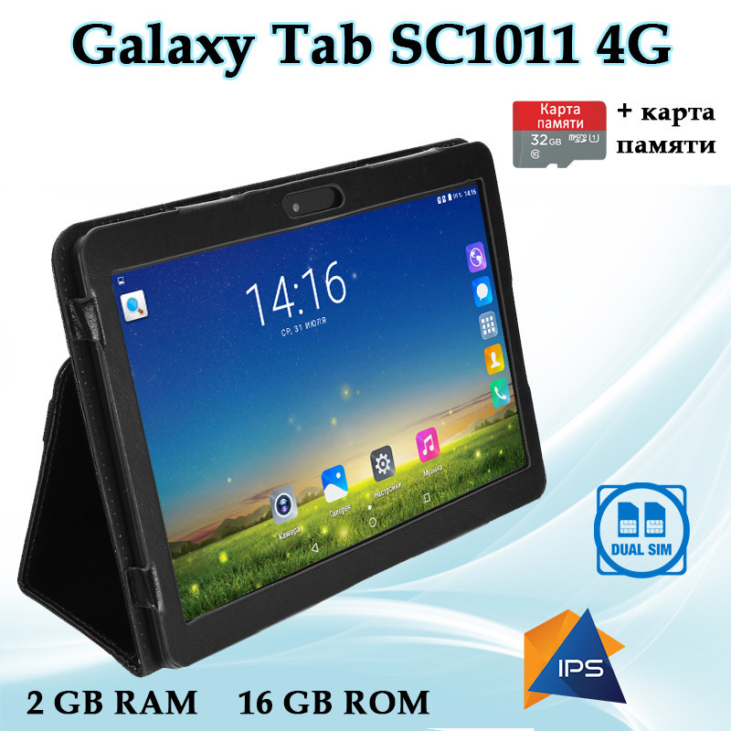 """Недорогой Планшет-Телефон Galaxy Tab SC1011 4G 10.1"""" IPS 16GB ROM GPS + Чехол-книжка + Карта 32GB, фото 1"""