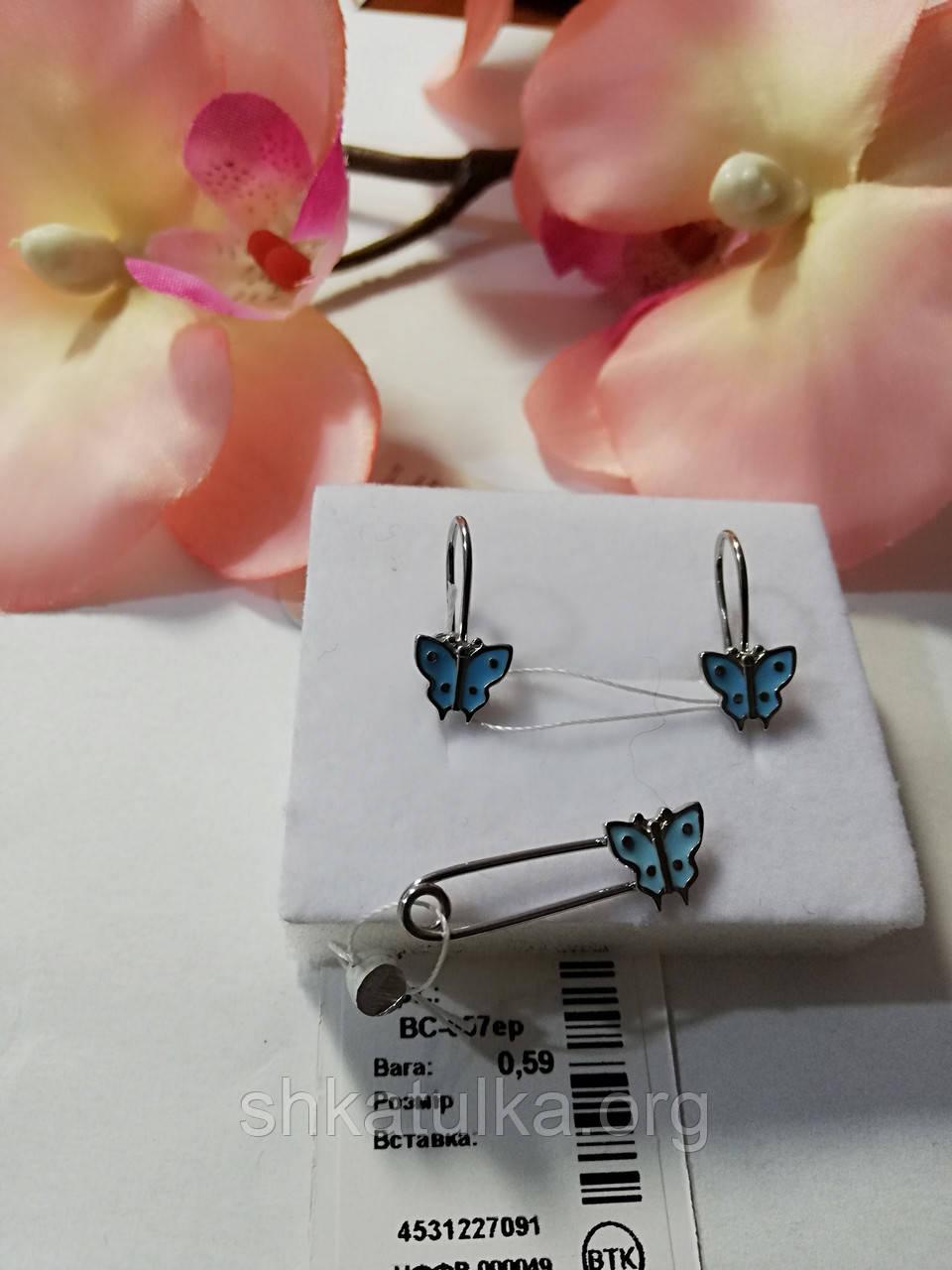 Комплект прикрас зі срібла з емаллю Метелики