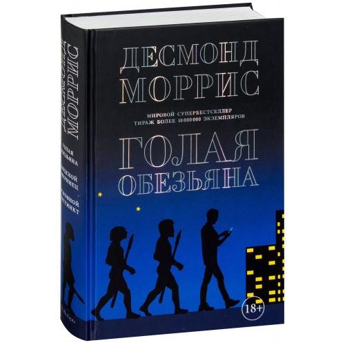 Голая обезьяна Десмонд Моррис