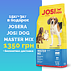 Йозера Йози Дог Мастер Микс Josera Josi Dog Master Mix корм для взрослых собак всех пород 18 кг