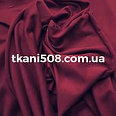 Тканина Двунітка ФУТЕР (МАРСАЛА)