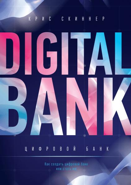 Книга Цифровой банк. Как создать цифровой банк или стать им. Автор - Крис Скиннер (МИФ)