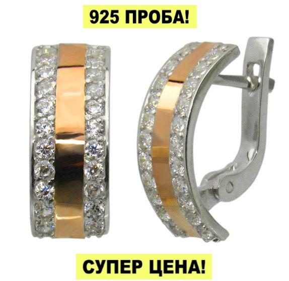 """Серебряные серьги с золотыми накладками """"Мила"""""""
