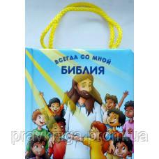 Детская Библия Всегда со мной. С ручками