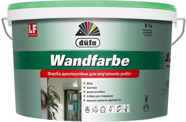 Фарба інтер'єрна Dufa Wandfarbe D1a (Дюфа) 2,5кг, фото 2