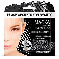 Маска для кожи вокруг глаз эликсир молодости BLACK S. for beauty BelKosmex 3г. арт.7973