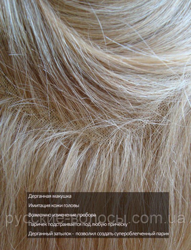 Фото облегченного парика из натуральных славянских волос.