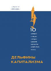 Книга Дельфіни капіталізму. Автор - Проект Лабораторії «Одного разу» (МІФ)