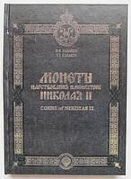 Монеты царствования императора Николая II/В. В. Казаков/2004