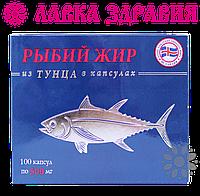 Рыбий жир из тунца, 100 капсул по 500 мг, Исландия-Украина, фото 1
