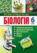 Біологія 6 клас. Лабораторне дослідження, досл. практикум, практичні роботи, проекти, екскурсії. Бітюк М.Ю.