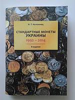 """Стандартні монети України 1992-2014 р."""" Коломієць 8-видання 2018"""