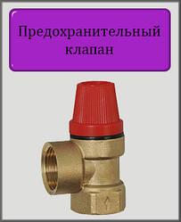 """Запобіжний клапан 1/2"""" ВВ 2 бар"""