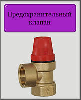 """Предохранительный клапан 1/2"""" ВВ  2,5 бар"""