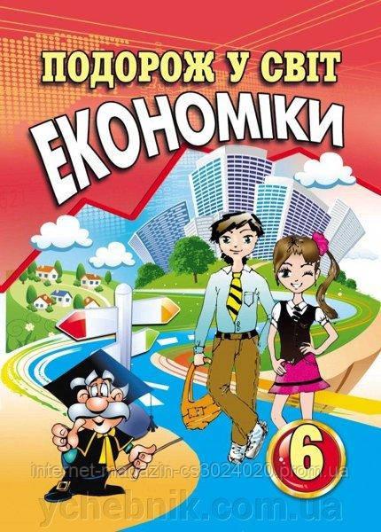 Подорож у світ економіки 6 клас. Навчальний посібник. Капіруліна С.Л., Панькова К.В.