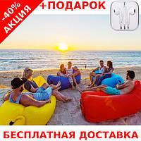 Ламзак Lamzac Карманный надувной диван PacBag AIR sofa черный + наушники iPhone 3.5
