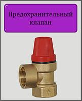 """Предохранительный клапан 1/2"""" ВВ  6 бар"""