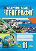 Практиктичні роботи з географії 11 клас. Думанська Г.В., Вітенко І.М.