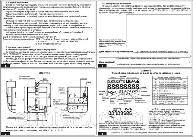 Купить многотарифный электросчетчик MTX 1A10.DG.2L5-PD45(80)А