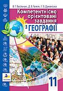 Компетентнісно орієнтовані завдання з географії 11 клас. Васільчук В.Г., Галкін Д.В., Думанська Г.В.