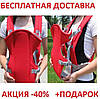 Слинг-рюкзак Baby Carriers RED переноски для ребенка, кенгуру, слинг Baby carriers - Фото