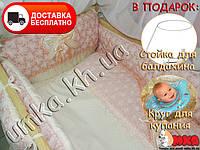 """Детское постельное белье """"Bonna Lux""""  9 предметов, Персиковый"""