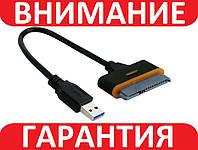 Кабель адаптер USB 3.0 to SATA для 2.5 HDD, SSD