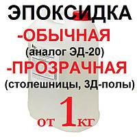 Эпоксидная смола прозрачная для заливки столешниц, фото 1