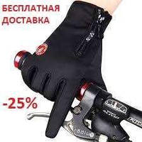 """Велосипедные перчатки зимние флисово-неопреновые FLL """"Windstopper"""" для сенсорных экранов"""