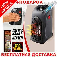 Самый экономный переносной электрический обогреватель HANDY HEATER + монопод для селфи
