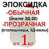 Эпоксидные смолы купить оптом и в розницу от 1кг с доставкой по Украине