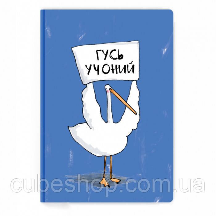 "Блокнот ""Гусь учоний"""