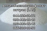 Алкилбензолсульфонат натрия (LAS)