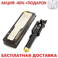 Монопод для селфи LOCUST  проводной Штатив вертикальный+Наушники