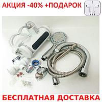 Проточный водонагреватель Demilano на кран смеситель 3Kw С душем + наушники iPhone 3.5