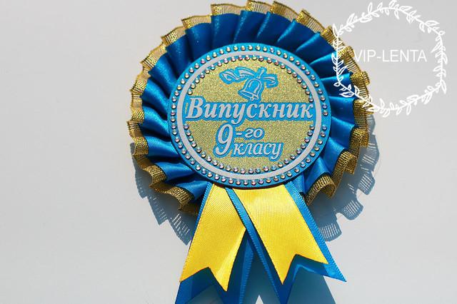 Значки выпускнику 9 класса голубо-золотой