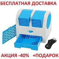 Мини кондиционер вентилятор Mini Fan air conditioner WHITE  Original size настольный охладитель