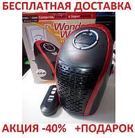 Самый экономный переносной электрический обогреватель Wonder Warm A+ ECONO с пультом 400W
