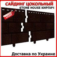 Фасадная панель Ю-ПЛАСТ Stone-House Кирпич коричневый. Цокольный сайдинг. Опт/розница.